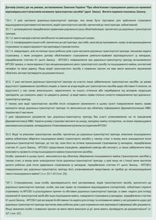Полис ГО 2011, Украина, новый