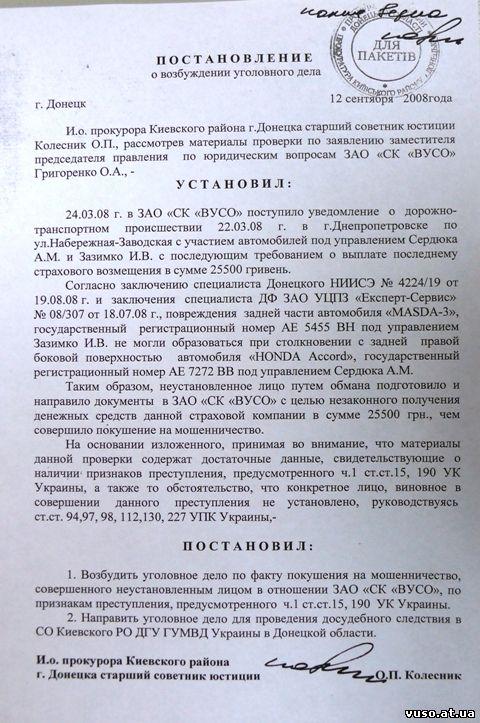 Постановление о Возбуждении Уголовного Дела бланк
