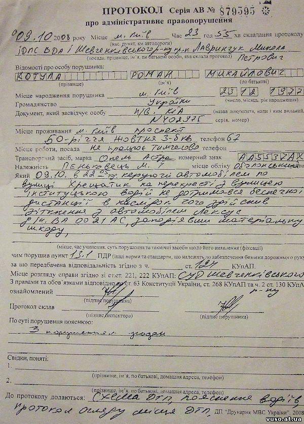 платежка на административный штраф образец